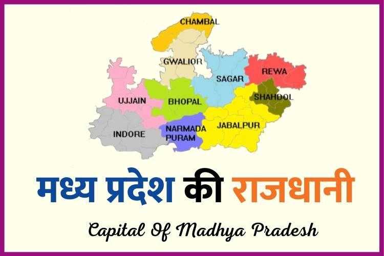 मध्य प्रदेश की राजधानी क्या है - Madhya Pradesh ki Rajdhani