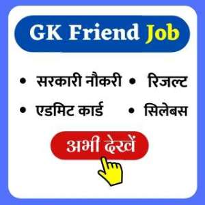 http://job.gkfriend.com/