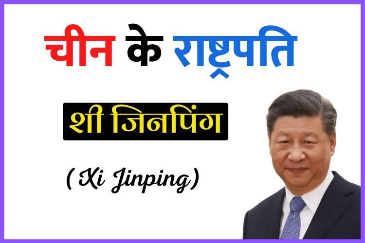 चीन के राष्ट्रपति कौन हैं - President of China in Hindi