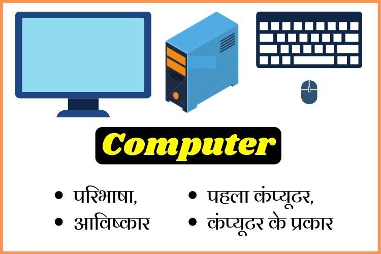 कंप्यूटर के मुख्य भाग – Parts of Computers in Hindi
