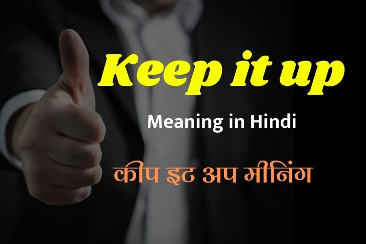 कीप इट अप मीनिंग - Keep it up meaning in Hindi