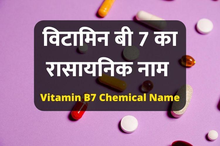 विटामिन बी7 का रासायनिक नाम क्या है – Vitamin b7 Chemical Name in Hindi