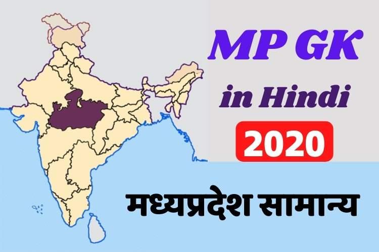 मध्यप्रदेश सामान्य ज्ञान 2020 – MP GK questions in Hindi 2020