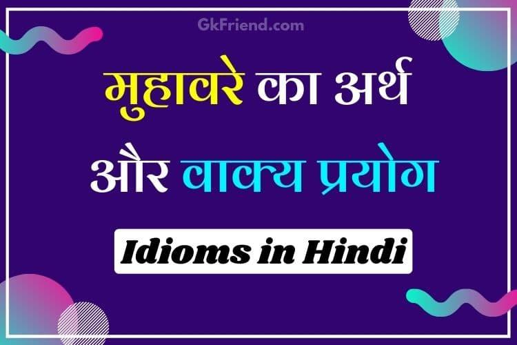 मुहावरे का अर्थ और वाक्य प्रयोग - Muhavare in Hindi With Meaning