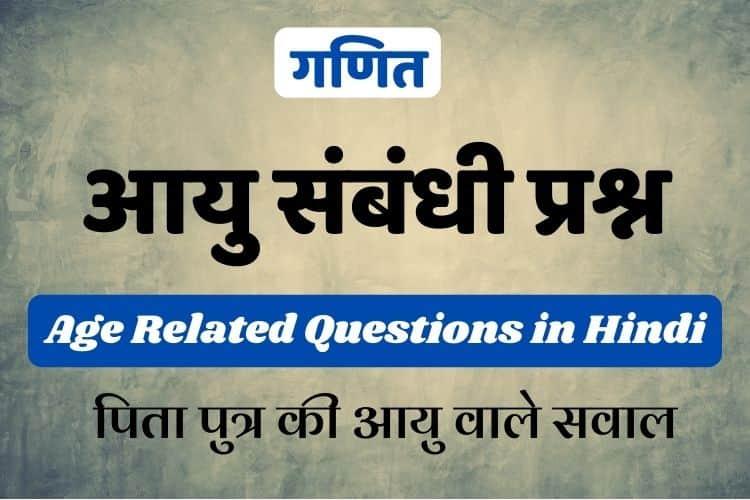 मैथ के आयु से संबंधित प्रश्न - Age Related Questions in Hindi