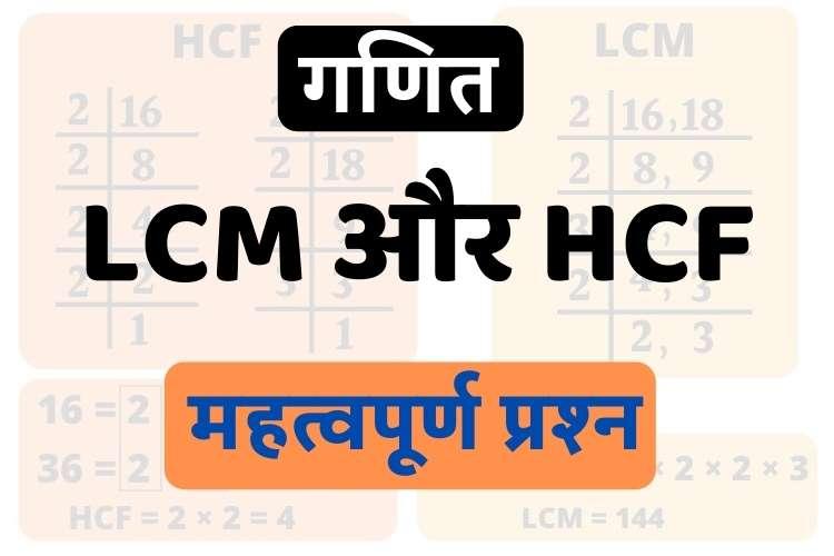 LCM और HCF के महत्वपूर्ण प्रश्न - LCM and HCF Questions in Hindi