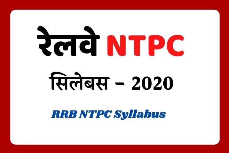 रेलवे एनटीपीसी सिलेबस 2020 – RRB NTPC Syllabus 2020