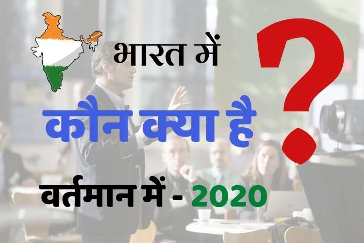 [Pdf] कौन क्या है वर्तमान में 2020 - Vartman Me Kaun kya hai 2020