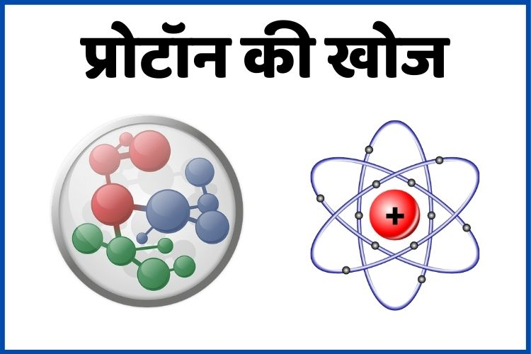 प्रोटॉन की खोज किसने की थी - Proton Ki Khoj Kisne Ki thi