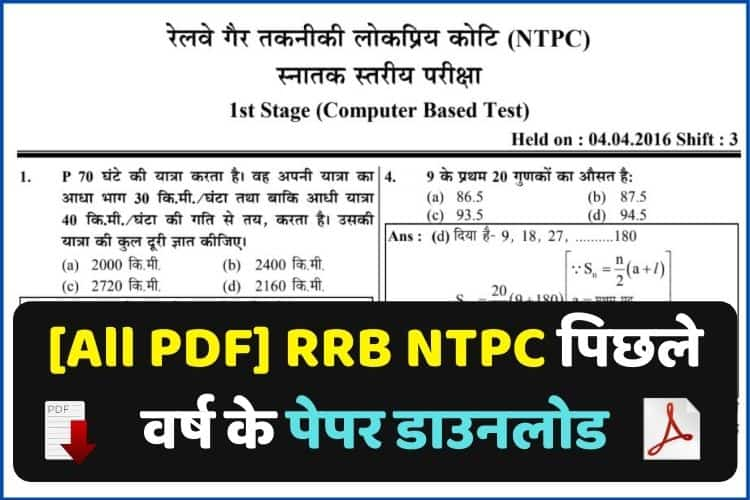 [All PDF] RRB NTPC प्रीवियस ईयर पेपर डाउनलोड, RRB NTPC previous year question paper in Hindi, RRB NTPC question paper 2017 in Hindi, RRB NTPC previous year question paper in Hindi 2016 pdf, RRB NTPC question paper 2018 pdf,