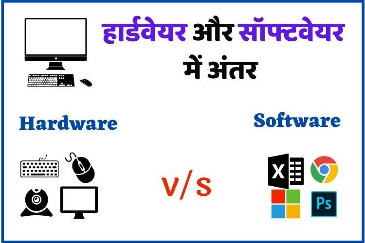 कंप्यूटर हार्डवेयर और सॉफ्टवेयर में अंतर - Difference Between Hardware and Software in Hindi