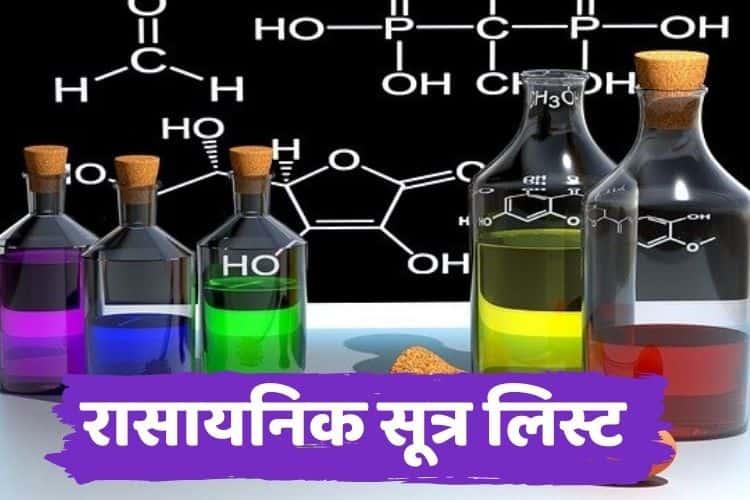 रासायनिक सूत्र लिस्ट इन हिंदी - Chemical Formula in Hindi
