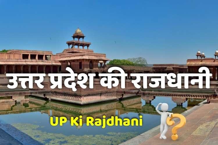 उत्तर प्रदेश की राजधानी क्या है - UP ki rajdhani kya hai