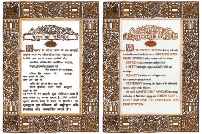 भारतीय संविधान : भाग और अनुच्छेद (1 से 395 तक)