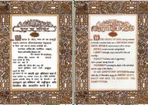 भारतीय संविधान : भाग और अनुच्छेद