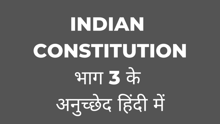 INDIAN CONSTITUTION PART 3 ARTICLE