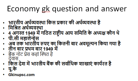 Economy gk question and answer