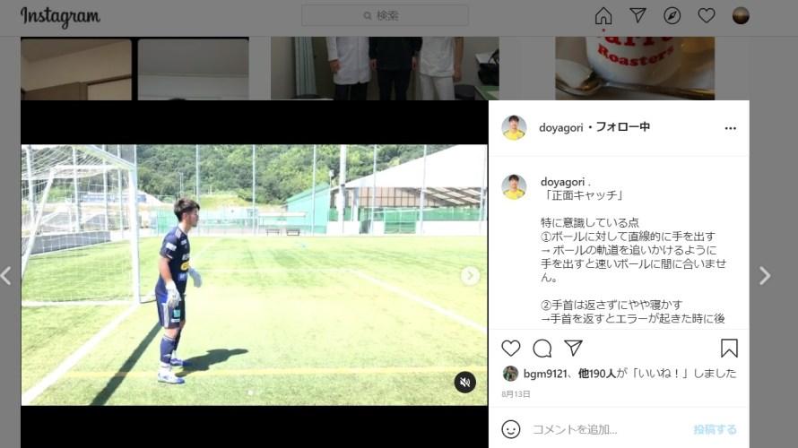 FC今治、今川正樹選手の技術動画