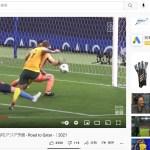 権田修一/マシュー・ライアンのキーパーグローブ/W杯予選