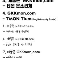 直接一つ一つ確認し、著作権の自由な100%完全無料商業Korean Fonts29種コレクション