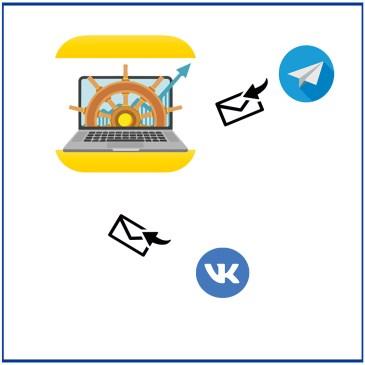 Обмен сообщениями с клиентами из сообществ «ВКонтакте» и из мессенджера Telegram в «1С:УНФ»