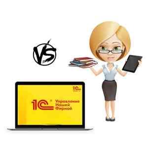 1С:УНФ или бухгалтер?