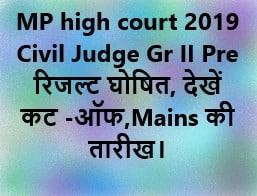 MP high court 2019 Civil Judge