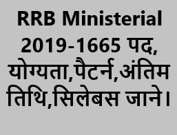 RRB Ministerial 2019