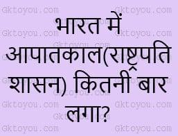 bharat me aapatkal kitni bar laga