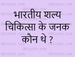 bhartiya shlaya chikitsa ke janak kon the