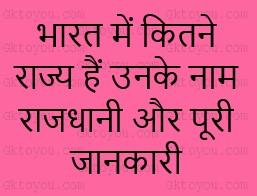 भारत में कितने राज्य हैं bharat me kitne rajya hai