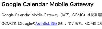 Google Calendar Mobile Gateway