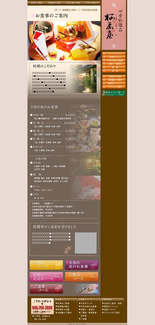 sakura_yoru