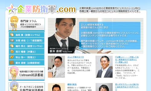 企業防衛軍.com