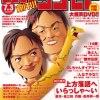 お笑いの吉本興業が漫画事業に進出「コミックヨシモト」が創刊