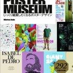 【DESIGN】【BOOK】POSTER MUSEUM じっくり鑑賞したくなるポスターデザイン
