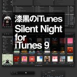 【iTunes】iTunesを漆黒にする方法『Silent Night for iTunes 9』