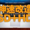 【MBP】神速改造!MacBook Pro 17インチ Mid2010 をSSD+HDDの擬似FusionDrive仕様に!