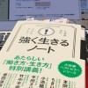 【BOOK】『強く生きるノート』lecture 2-2 わかりあえないことから、はじめよう(平田オリザ)