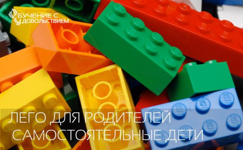 Лего для родителей. Самостоятельные дети