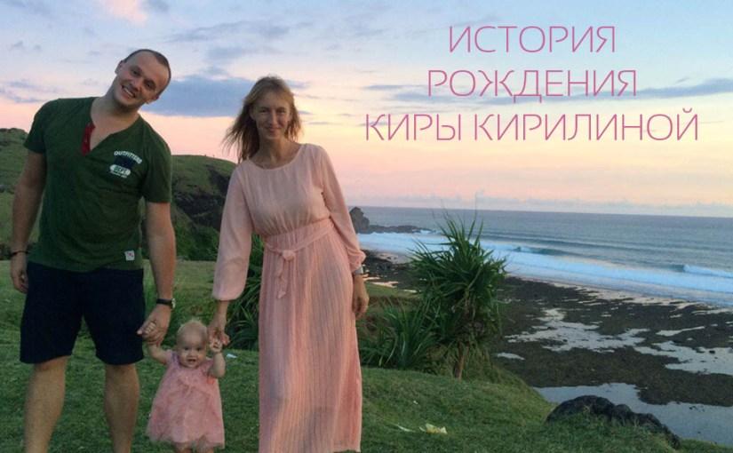 История рождения Киры Кирилиной