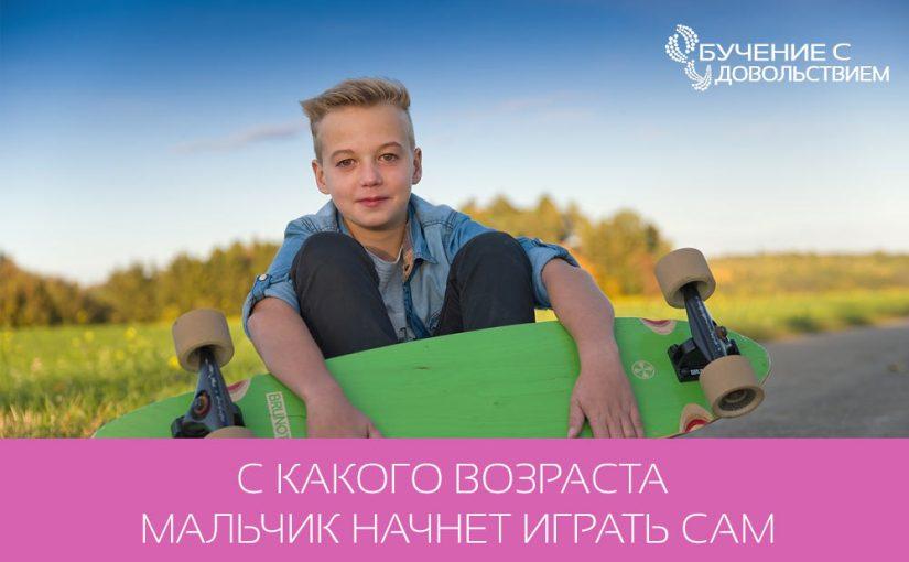 С какого возраста мальчик начнет играть сам