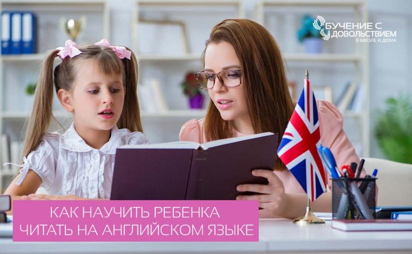 Как научить второклассника читать на английском языке