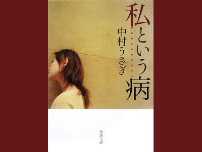 中村うさぎ『私という病』文庫版 | ゲイのための総合情報サイト g-lad xx(グラァド)