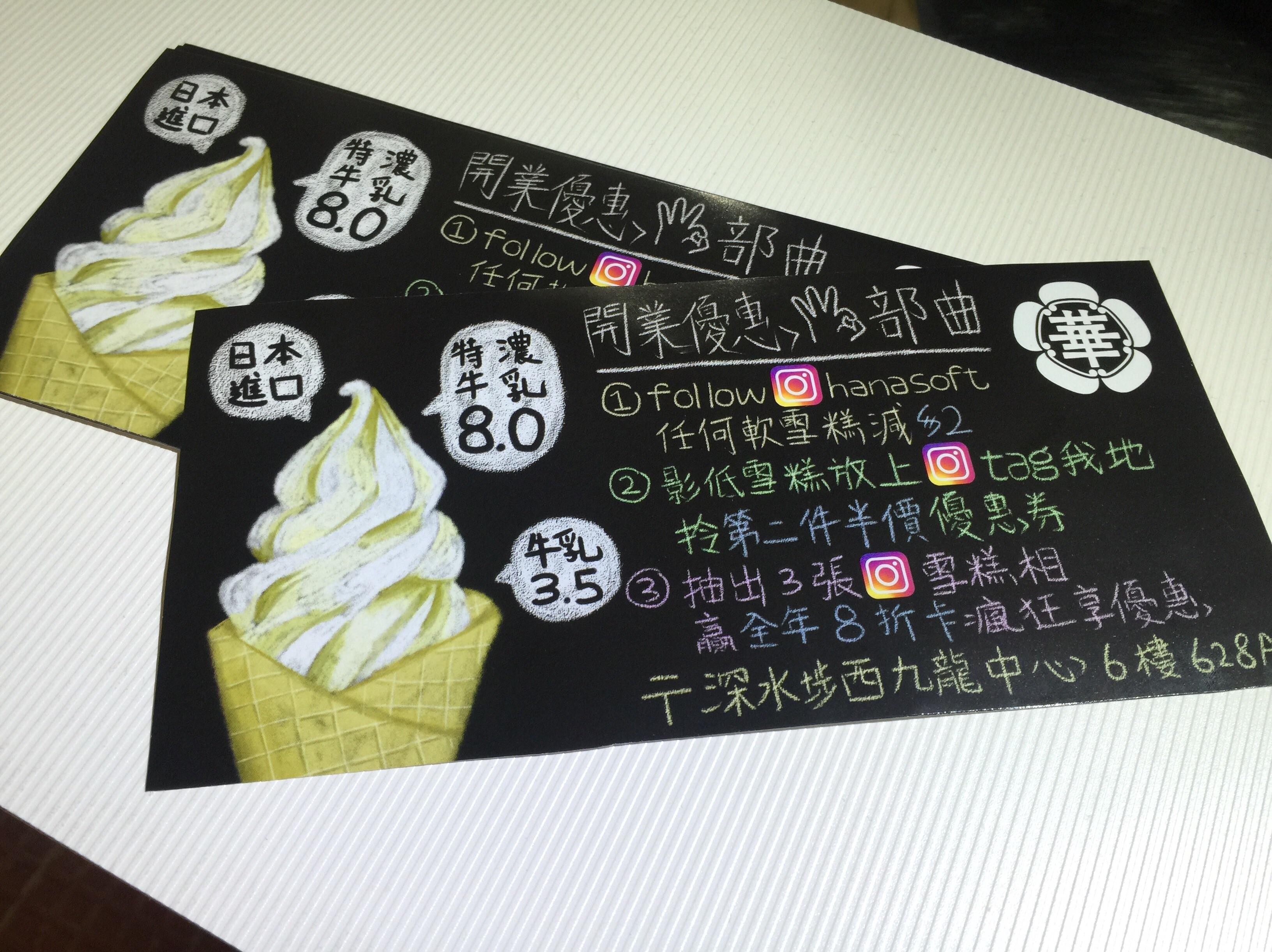西九龍中心食全港最濃8.0 牛乳雪糕!   Gladys Man Fashion Republic Blog
