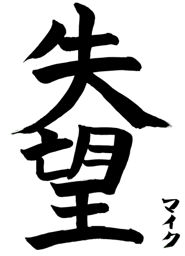 glandium.org » Blog Archive » 怒り、失望、ストレス発散
