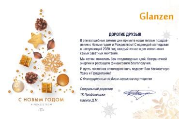 C Новым Годом и Рождеством!
