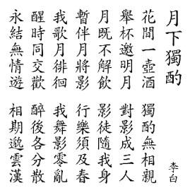 Original des Gedichtes «Nachtgedanken» des bedeutenden Lyrikers Li Bai (701-762)