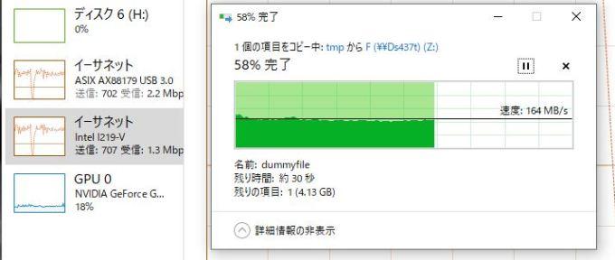 DS437TにLogitec LGB-EKU3でUSB3.1 Gen1接続し、SMBマルチチャンネル経由で10GBのダミーファイルをコピー