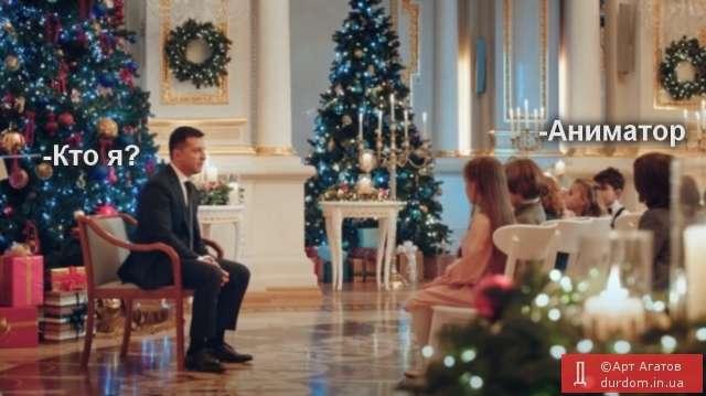 Как в соцсетях шутят над новогодним поздравлением Зеленского. Подборка курьезных фотожаб
